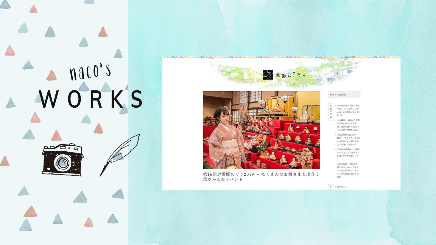 work_倉敷雛めぐり