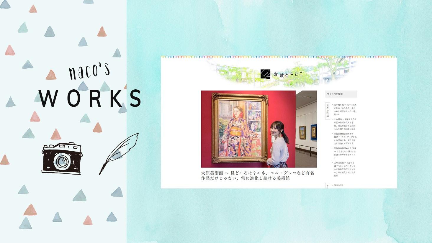 work_大原美術館