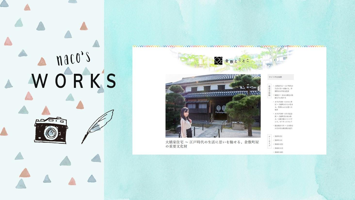 work_大橋家住宅