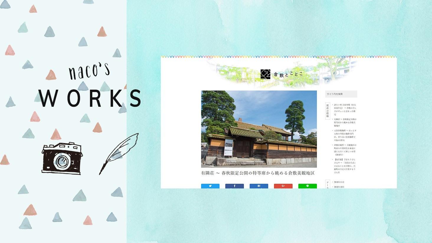 work_有鄰荘