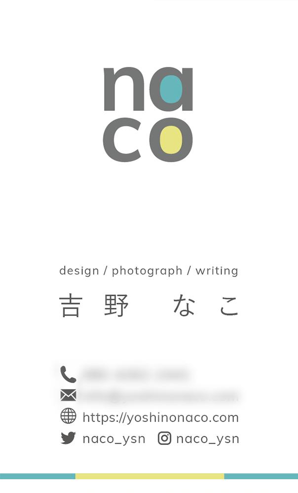 名刺デザインボツ案 表