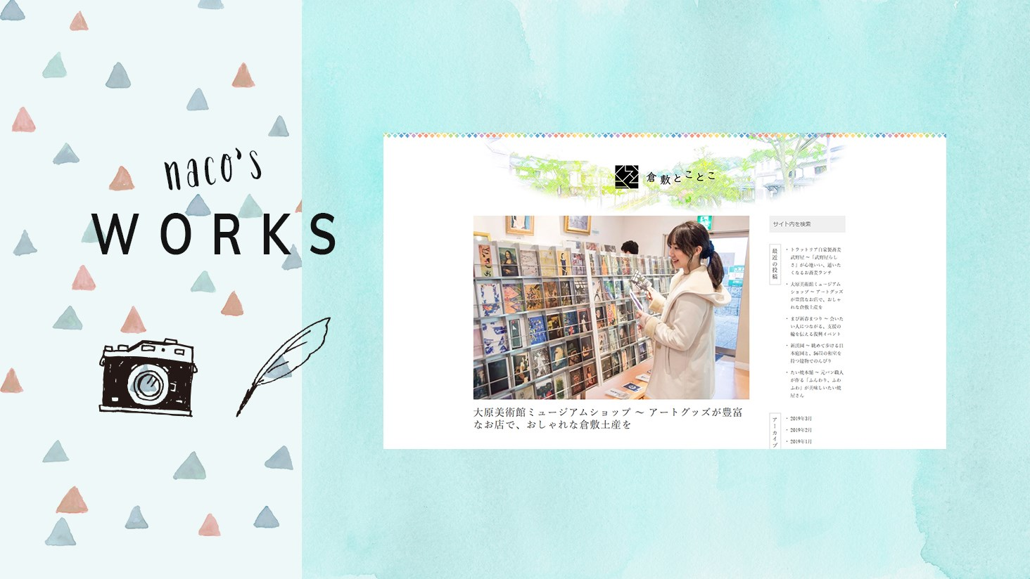 work_大原美術館ミュージアムショップ