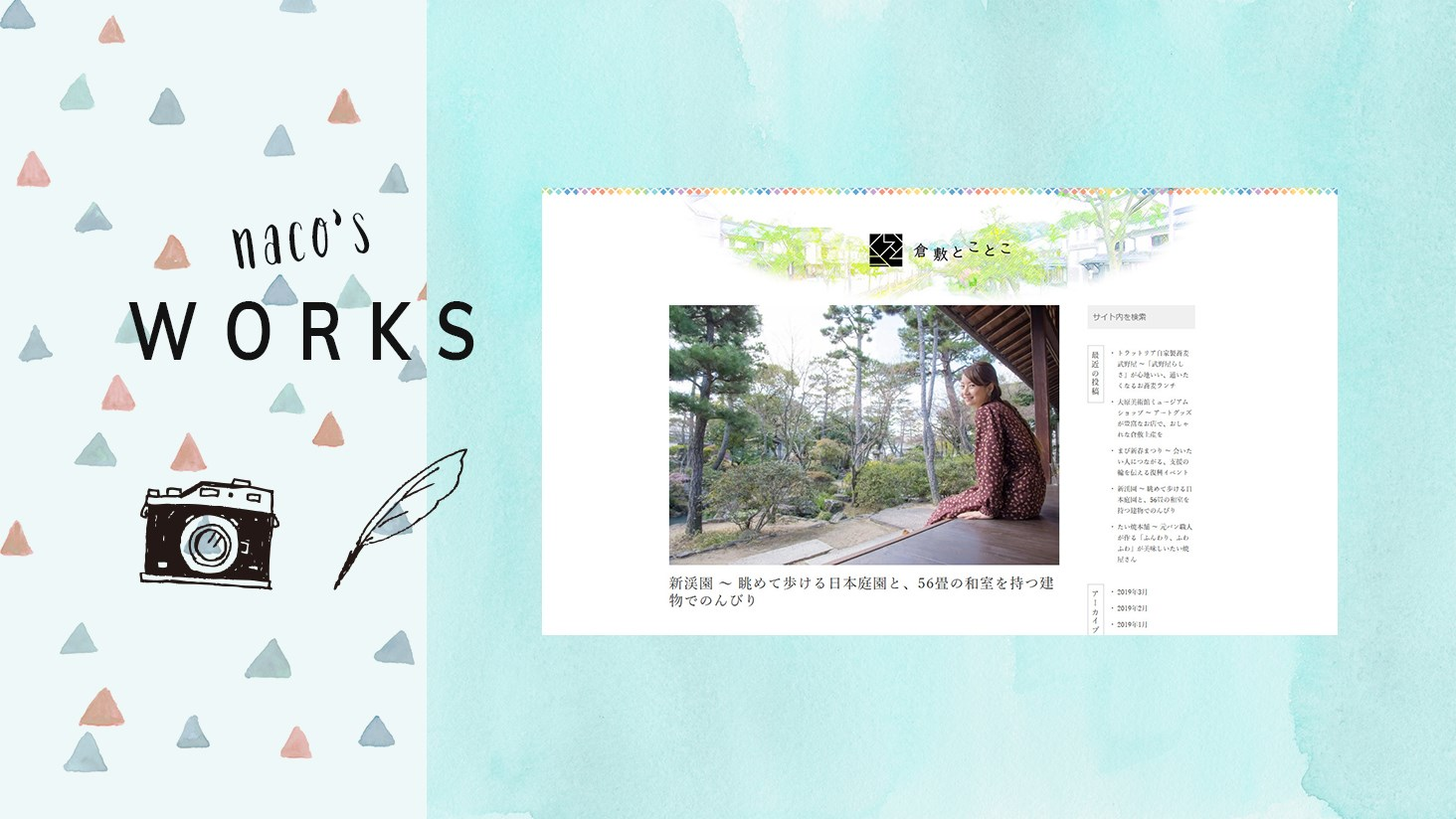 work_新渓園