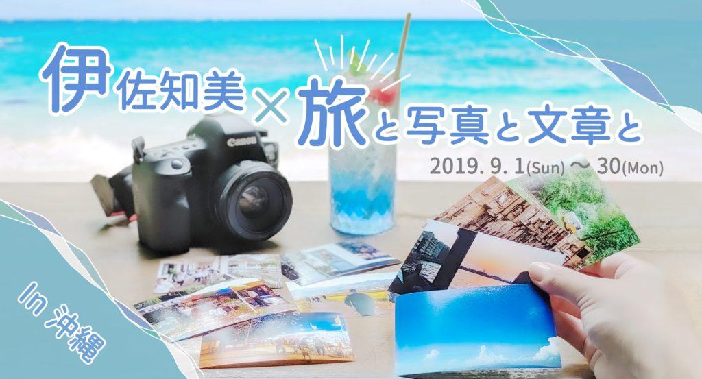 旅と写真と文章と 写真展