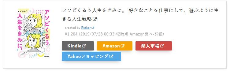 Rinkerオリジナル_PC