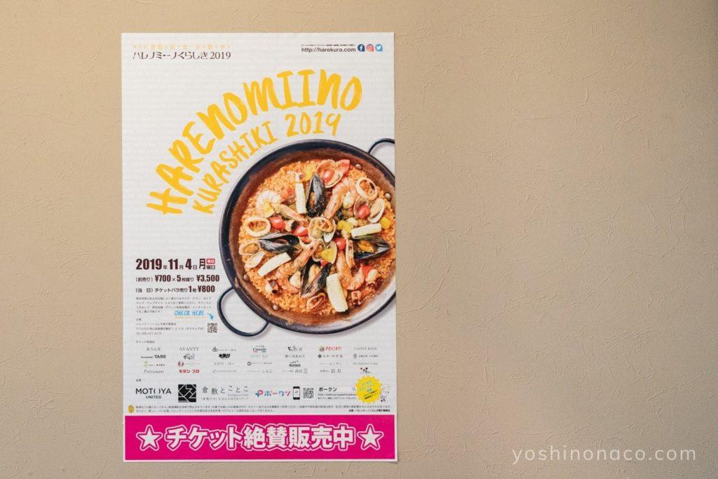 work_ハレノミーノくらしき2019