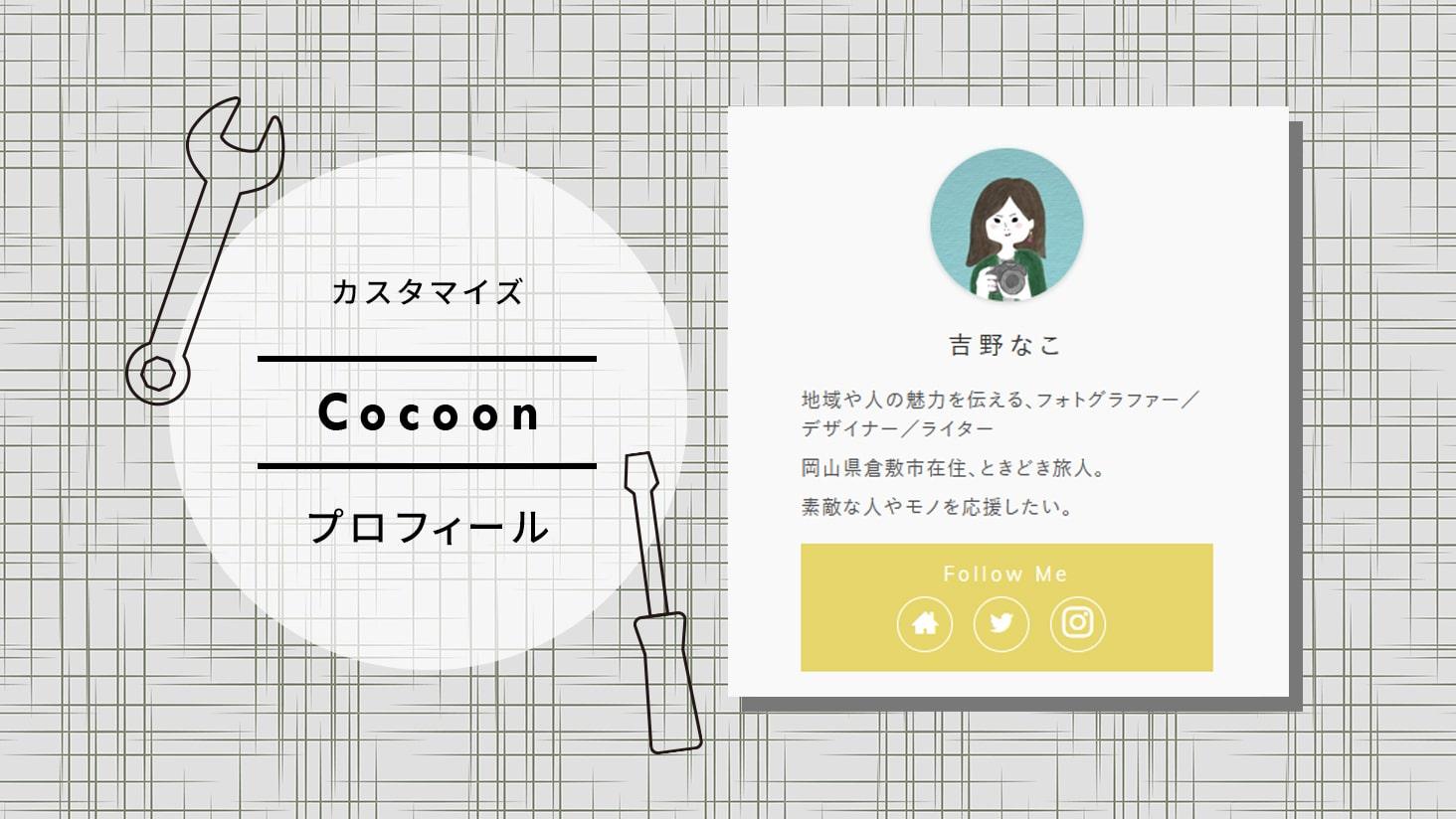 Cocoonカスタマイズ プロフィールデザインをJIN風に